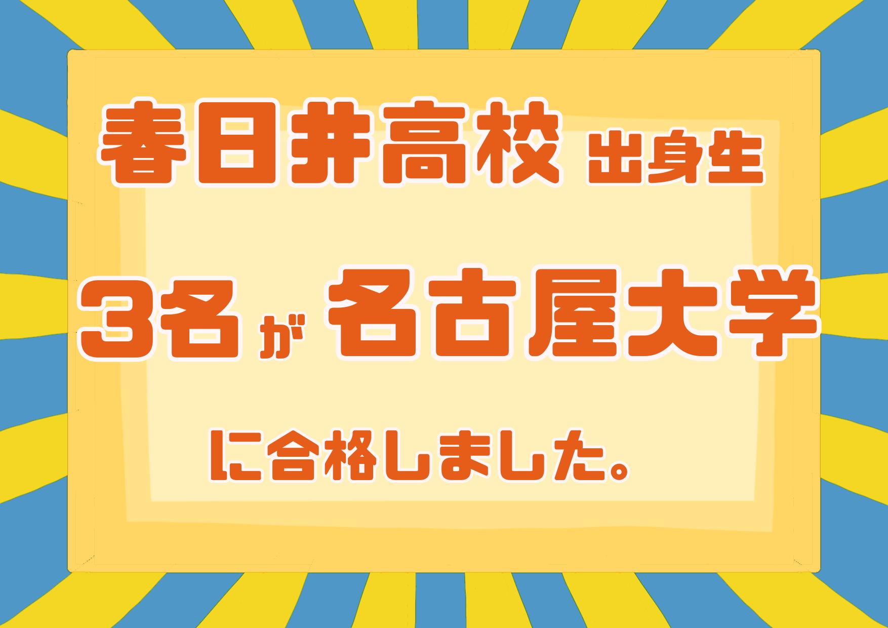 春日井高校から名古屋大学に3名が現役合格