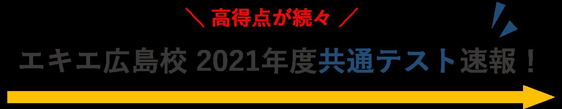 2021年共通テスト速報!